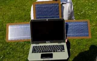 Обзор нетбуков и ноутбуков с солнечной батареей