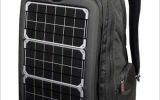 Рюкзаки с солнечными батареями