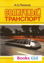 Солнечный транспорт