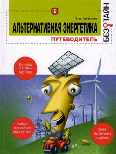 Альтернативная энергетика без тайн
