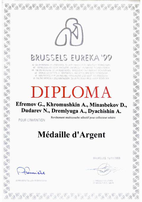 Диплом Выставки в Брюсселе