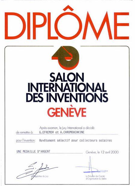 Диплом выставки в Женеве