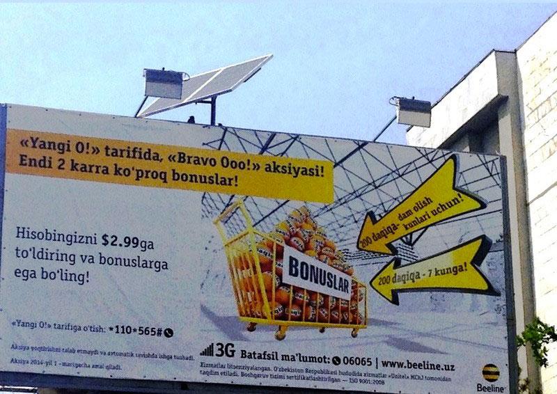 Рекламный билборд Beeline с солнечными батареями