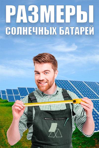 Sollar-battery-ru.jpg